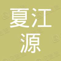 通城縣夏江源油茶專業合作社