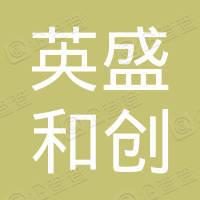 武汉英盛和创科技发展有限公司
