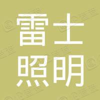 雷士照明(中国)有限公司