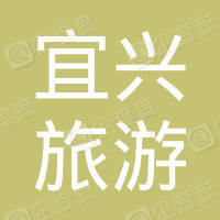江苏宜兴旅游产业集团有限公司