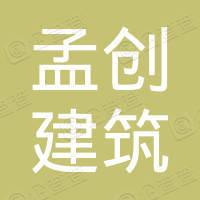 湖北孟创建筑劳务有限公司