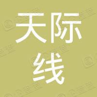 芜湖天际线建筑设计有限公司