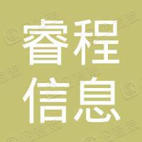 武汉玩程信息科技有限公司