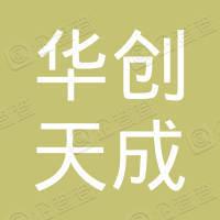 武汉华创天成信息技术有限公司