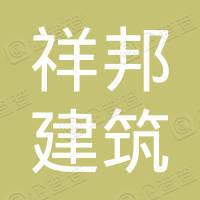 仙桃市祥邦建筑劳务有限公司