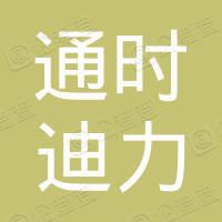 武汉通时迪力贸易有限公司