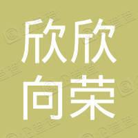武汉欣欣向荣科技有限公司