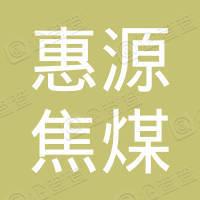 山西乡宁县惠源焦煤有限公司