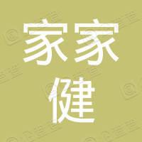 咸丰县家家健大药房连锁有限公司朝阳分店