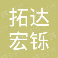 武汉拓达宏铄商贸有限公司