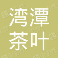 鹤峰县湾潭茶叶专业合作社