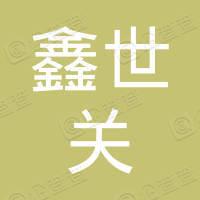 湖北鑫世关环保科技有限公司