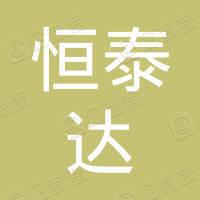 武汉恒泰达通信器材有限公司