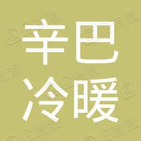 武汉辛巴冷暖设备有限公司
