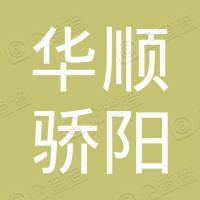 甘孜州华顺骄阳新能源开发有限公司