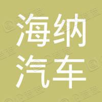 深圳市海纳汽车服务有限公司