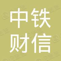 中铁财信集团有限公司