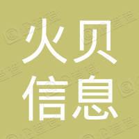 武汉火贝信息技术有限公司