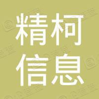 武汉市精柯信息技术有限公司