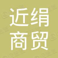 近绢(上海)商贸有限公司青岛分公司