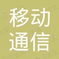 云南移动通信有限责任公司彝良县分公司