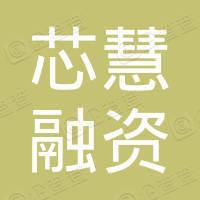芯慧融资租赁(上海)有限责任公司