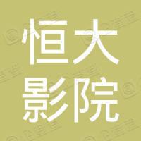 贵阳恒大影院管理有限公司
