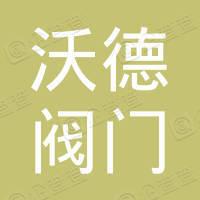 安徽省沃德阀门管件有限责任公司