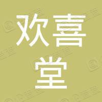 北京欢喜堂商贸有限责任公司