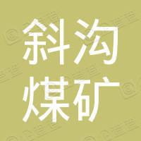 兴县斜沟煤矿