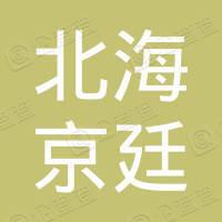 青岛北海京廷商贸有限公司