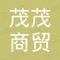 云南茂茂商贸有限责任公司