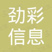 广州劲彩信息科技有限公司