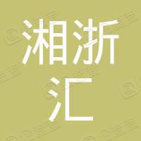 株洲市湘浙汇娱乐会所