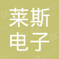 江苏莱斯电子商务有限公司