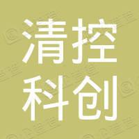 清控科创(天津)实业有限公司