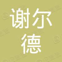 上海谢尔德构件配套有限公司