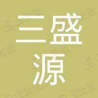 青岛三盛源塑料有限公司