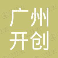 广州市开创房地产中介有限公司