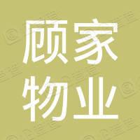 赣州市顾家物业管理有限公司