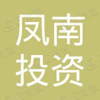 南京凤南投资实业有限公司