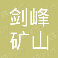 临汾市剑峰矿山设备有限公司