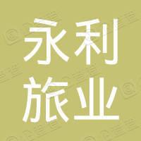 顺华永利(湖北)旅业发展有限公司