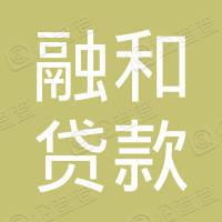 上海浦东新区融和小额贷款有限公司