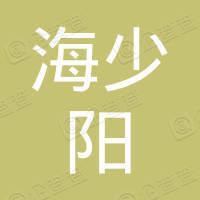 深圳海少阳贸易有限公司