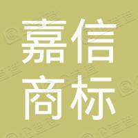 汕头市潮南区陈店嘉信商标事务所