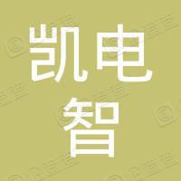 贵州凯电智科技实业有限公司