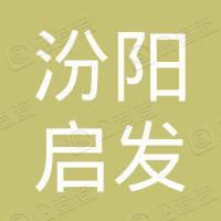 汾阳市启发钢结构有限公司