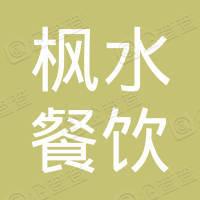 深圳枫水餐饮管理有限公司