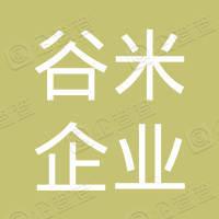 深圳市谷米企业管理咨询(有限合伙)